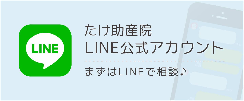 LINE登録バナー